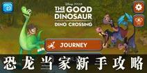恐龙当家新手攻略 Dino Crossing怎么玩