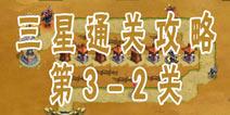 帝国塔防3第3-2关三星通关攻略 普通模式3-2关攻略