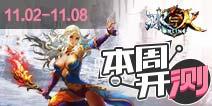 【本周开测】:冰与火online 苍翼之刃 乱斗奇兵