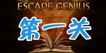 逃脱天才第一关攻略 Escape Genius第1关通关图文详解