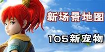 神武2手游新场景曝光 105新宠物登场