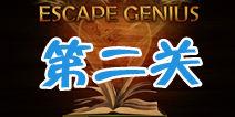 逃脱天才第二关攻略 Escape Genius第2关通关图文详解