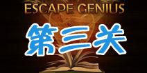 逃脱天才第三关攻略 Escape Genius第3关通关图文详解
