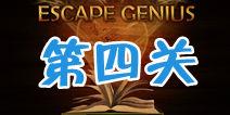 逃脱天才第四关攻略 Escape Genius第4关通关图文详解