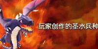 【趣味部落冲突】日本玩家Aleee桑笔下的圣水兵种