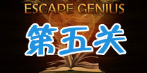 逃脱天才第五关攻略 Escape Genius第5关通关图文详解
