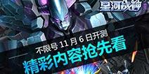 《星河战神》不限号11月6日开测 精彩内容抢先看!