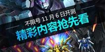 酷炫科幻手游《星河战神》 11月6日不限号开测