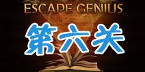 逃脱天才第六关攻略 Escape Genius第6关通关图文详解