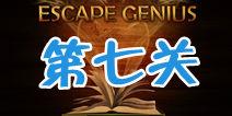 逃脱天才第七关攻略 Escape Genius第7关通关图文详解