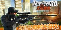 硬汉为爱的狙击复仇战 《狙击行动3D:代号猎鹰》安卓版全面来袭!