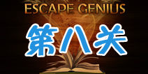 逃脱天才第八关攻略 Escape Genius第8关通关图文详解