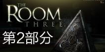 未上锁的房间3第2部分攻略 The Room Three攻略