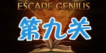 逃脱天才第九关攻略 Escape Genius第9关通关图文详解