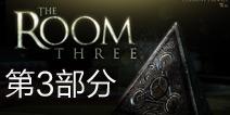 未上锁的房间3第3部分攻略 The Room Three攻略