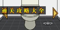 <b><font color='#FF0000'>进了厕所发现没有纸通关攻略大全 全关卡图文攻略详解</font></b>