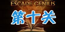 逃脱天才第十关攻略 Escape Genius第10关通关图文详解