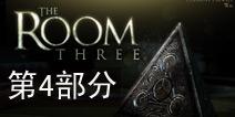 未上锁的房间3第4部分攻略 The Room Three攻略