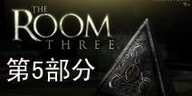 未上锁的房间3第5部分攻略 The Room Three攻略