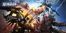 《星河战神》今日不限号 开测直播掀3D机甲对战热潮