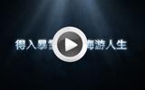嘉年华预热视频:得入暴雪门无悔游人生