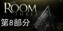 未上锁的房间3第8部分攻略 The Room Three攻略