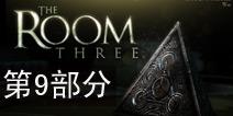 未上锁的房间3第9部分攻略 The Room Three攻略