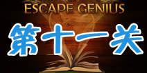 逃脱天才第十一关攻略 Escape Genius第11关通关图文详解