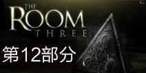 未上锁的房间3第12部分攻略 The Room Three攻略