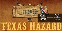 德克萨斯冒险第1关攻略 Texas Hazard攻略