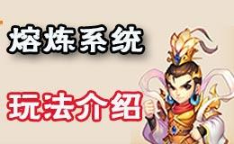 梦幻西游手游熔炼系统玩法详解 熔炼玩法介绍