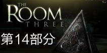 未上锁的房间3第14部分攻略 The Room Three攻略