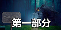 恐惧屋脱出通关攻略1 Escape fear house通关图文第