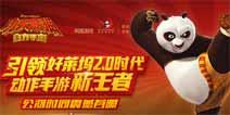 《功夫熊猫》公测时间曝光 首揭制作阵容