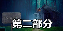 恐惧屋脱出通关攻略2 Escape fear house通关图文第
