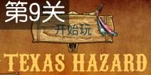 德克萨斯冒险第9关攻略 Texas Hazard攻略