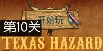 德克萨斯冒险第10关攻略 Texas Hazard攻略
