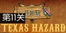 德克萨斯冒险第11关攻略 Texas Hazard攻略