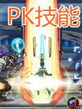 时空猎人审判者PK技巧