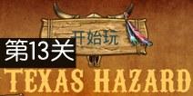 德克萨斯冒险第13关攻略 Texas Hazard攻略