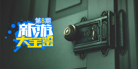 新游大宝鉴:密室逃脱!这个房间未上锁