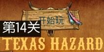 德克萨斯冒险第14关攻略 Texas Hazard攻略