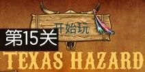 德克萨斯冒险第15关攻略 Texas Hazard攻略