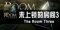 《未上锁的房间3》评测 一场身临其境的解谜之旅