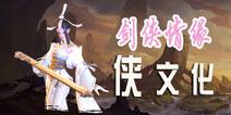 从剑侠情缘手游三部曲浅谈游戏的侠文化