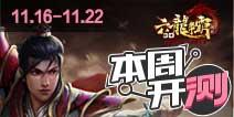 【本周开测】:问道手游 六龙争霸3D 金庸群侠传