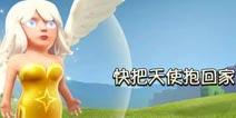 《部落冲突》日本玩家天使作品展