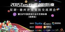 Testin・征游德扑竞技酒会 300人备战CGP锦标赛