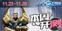 【本周开测】:时空召唤 王者荣耀 梦三国手游