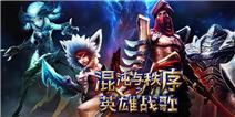 Gameloft重制《混沌与秩序之英雄战歌》